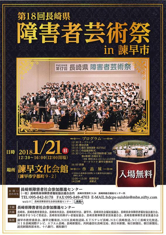 第18回長崎県障害者芸術祭を開催します!