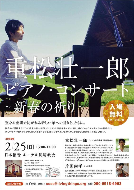 重松壮一郎 ピアノ・コンサート~新春の祈り~