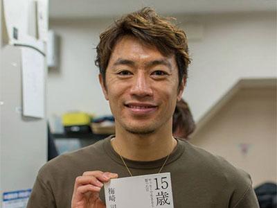 梅崎司選手サイン入り『15歳 サッカーで生きると誓った日』
