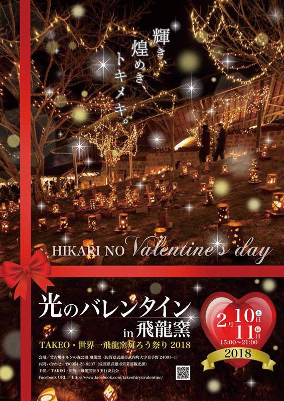 光のバレンタイン in 飛龍窯 TAKEO・世界一飛龍窯灯ろう祭り2018