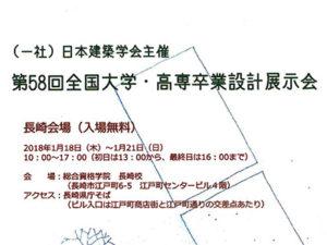 熊本城 × 特撮美術 天守再現プロジェクト展