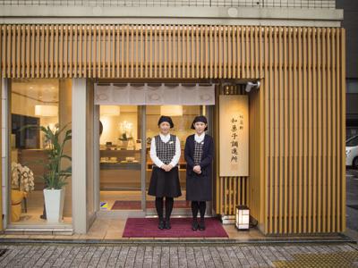 【松翁軒 和菓子調進所】長崎で長年培った職人技の活きる和菓子を堪能して