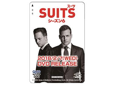 『SUITS/スーツ シーズン6』DVDリリース記念 500円分オリジナルQUOカード(非売品)