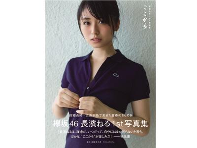 長崎出身アイドル「欅坂46」の長濱ねる写真集に大注目!