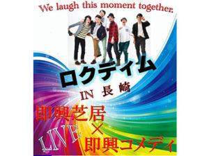 即興芝居×即興コメディLive ロクディム in  長崎