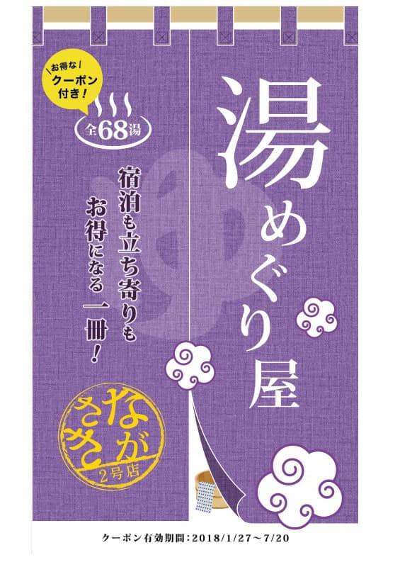湯めぐり屋・長崎2号店