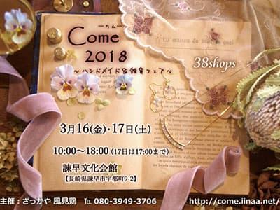 Come2018 ~ハンドメイド&雑貨フェア~