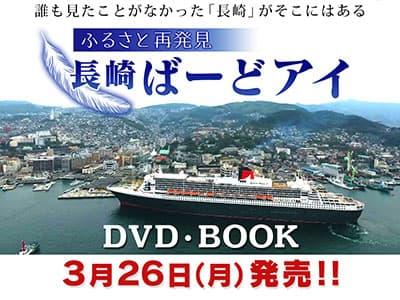 「長崎ばーどアイ」DVD・BOOK<br>3月26日発売