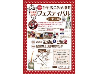 第3回 手作り&こだわり雑貨 フェスティバル in 東長崎