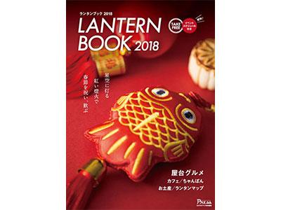 LANTERN BOOK 2018