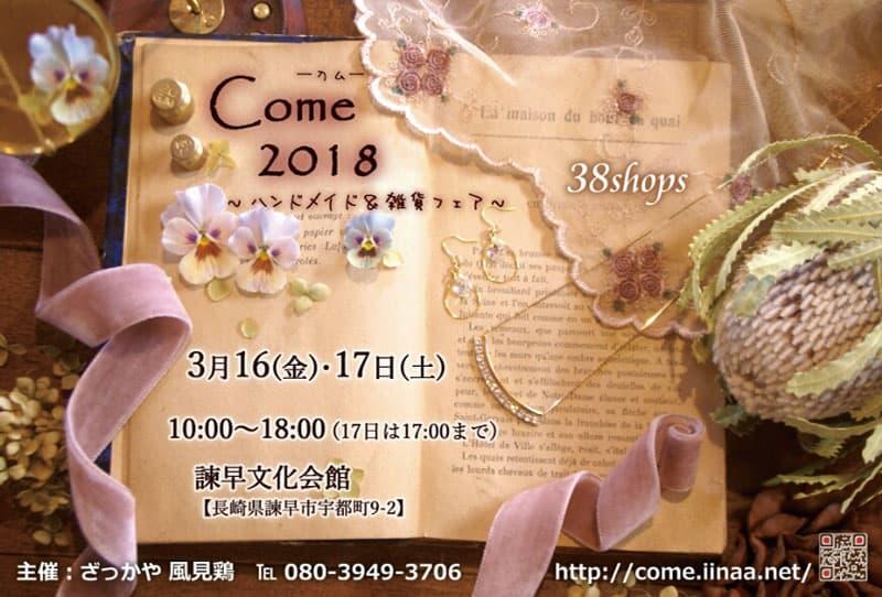 Come2018~ハンドメイド&雑貨フェア~