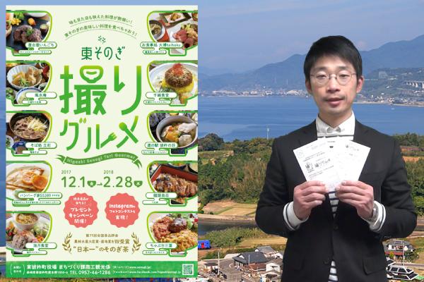 長崎県の東彼杵町で、食べてよし!撮ってよし!の食のイベント「東そのぎ撮りグルメ」を絶賛開催中!