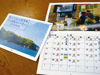 ゴミを減らすために小学生がカレンダーを作成(小値賀)