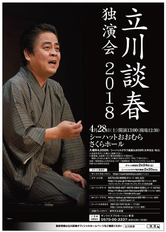 立川談春 独演会2018