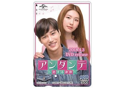 「アンダンテ~恋する速度~」DVDリリース記念オリジナルQUOカード500円分