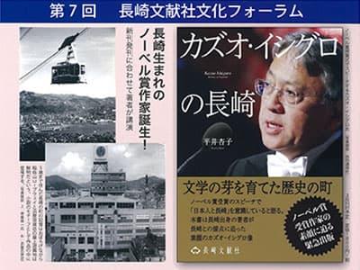 第7回長崎文献社フォーラム<br>「カズオ・イシグロの長崎」