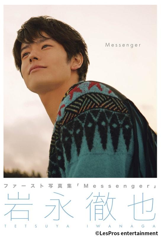 人気急上昇中!<br>佐世保市出身、岩永徹也さんの1st写真集<br>『Messenger』発売!!