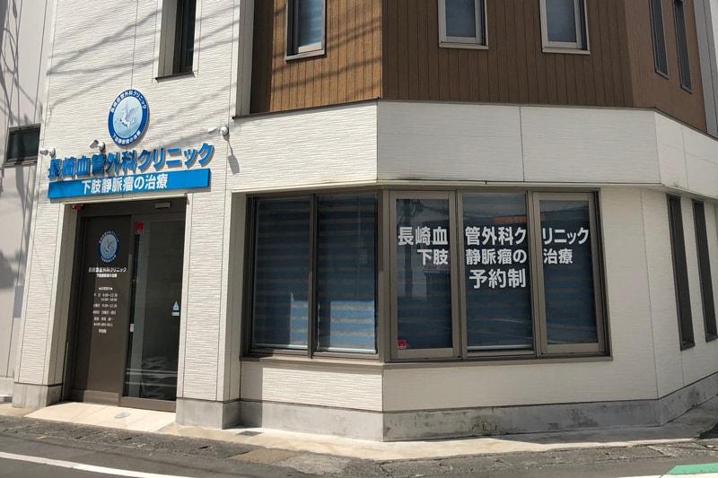 【医療機関】<br>長崎血管外科クリニック