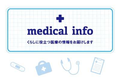 B型・C型肝炎ウイルスの無料検査を受けよう!