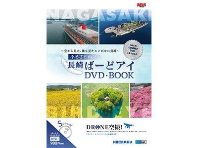 長崎ばーどアイDVD・BOOK発売中