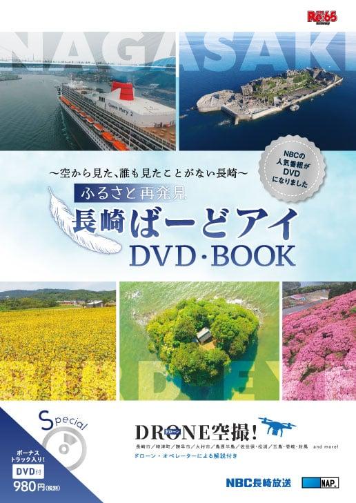 長崎ばーどアイDVD・BOOK