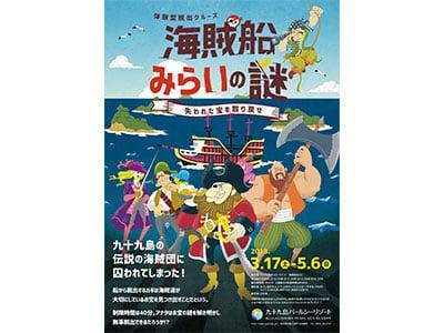 【九十九島パールシーリゾート】<br>体験型脱出クルーズ <br>海賊船みらいの謎<br> ~失われた宝を取り戻せ~