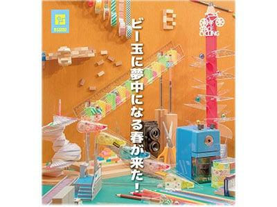 【佐賀県立宇宙科学館 】<br>春の企画展「ビーコロ2018」