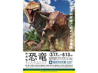 【福岡市科学館】特別展「恐竜 DINOSAUR」<br>~よみがえる恐竜のすがた~