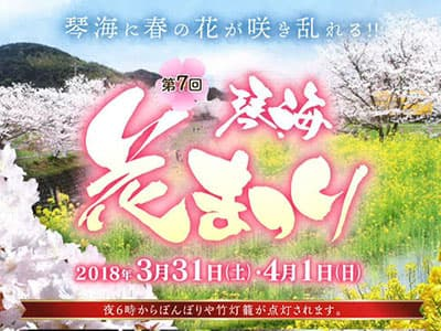 湯めぐり屋 発売記念イベント<br>~ハズレなし!! お楽しみ抽選会~