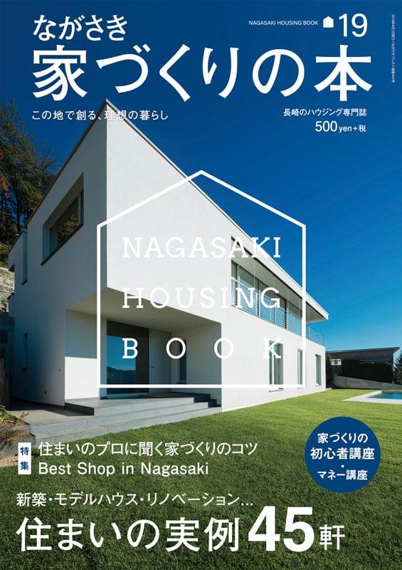 家づくりの本 vol.19