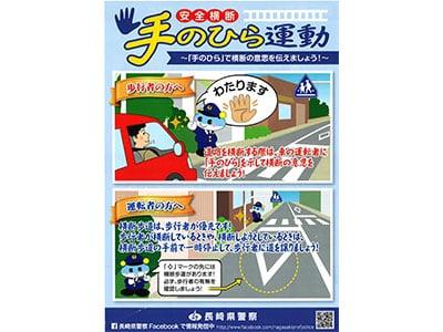 【長崎県警察情報】<br>安全横断 手のひら運動 <br>「手のひら」で横断の意思を伝えましょう!