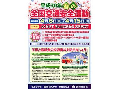 【長崎県警察情報】<br>平成30年春の全国交通安全運動