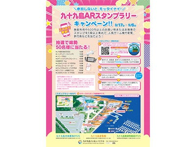 【九十九島パールシーリゾート】<br>ARスタンプラリー<br>~くじゅうくしまの生きものたちをさがせ~