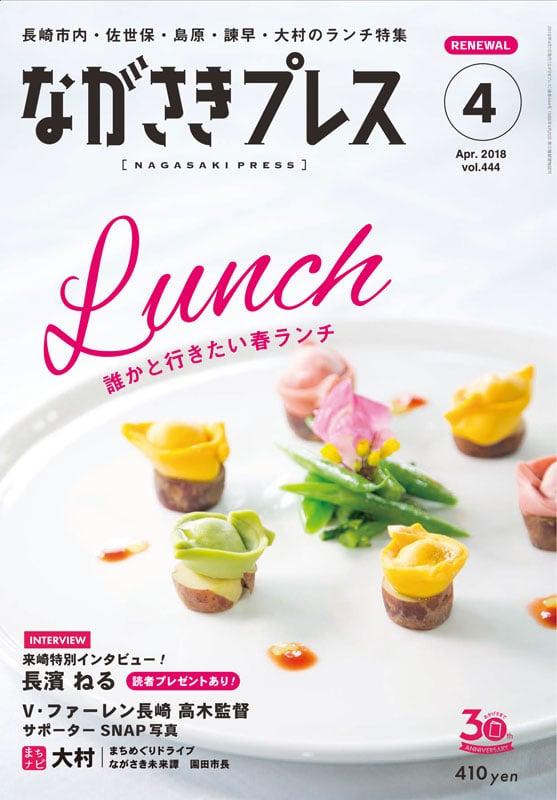 Lunch(2018年4月号)