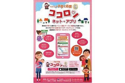 ながさき子育て応援「ココロンネット・アプリ」がリニューアル!