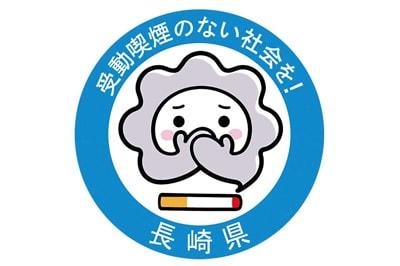 5月31日は「世界禁煙デー」~健康寿命を延ばすために、今、始めよう~