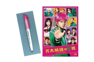 『斉木楠雄のΨ難』DVD&ブルーレイリリース記念フリクションマーカー