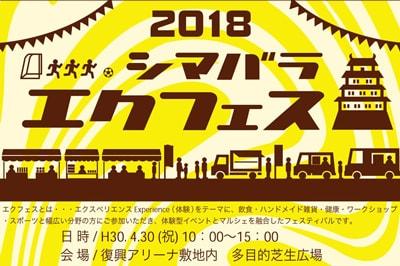 GOCHISOY主催!<br>2018シマバラエクフェス