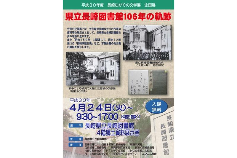 平成30年度 長崎ゆかりの文学展「県立長崎図書館106年の軌跡」