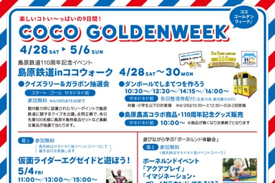 <4/28~5/6><br>COCO GOLDENWEEK