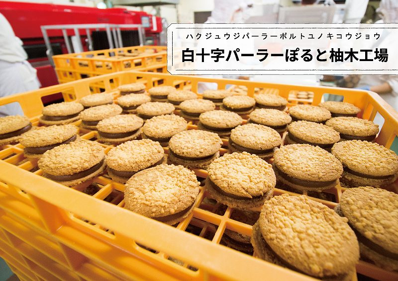 工場見学「白十字パーラーぽると柚木工場」