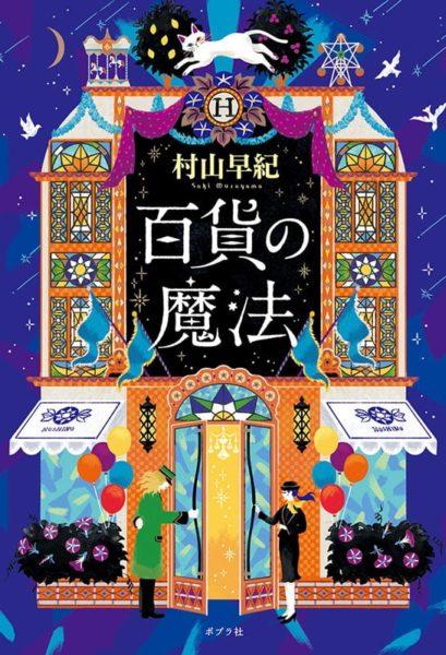 長崎在住・村山さんの著書「百貨店の魔法」<br>本屋大賞ノミネート