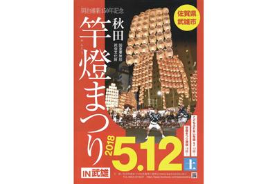 明治維新150年記念 秋田竿燈まつりIN武雄