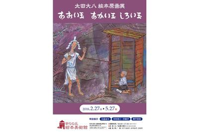 太田大八 絵本原画展<br>あおい玉 あかい玉 しろい玉