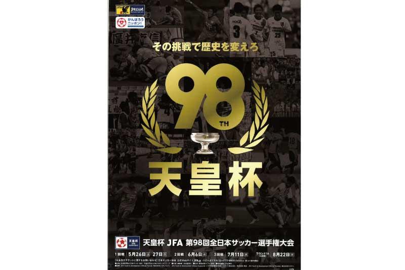 天皇杯 JFA 第98回全日本サッカー選手権大会 ペア観戦チケット(自由席)