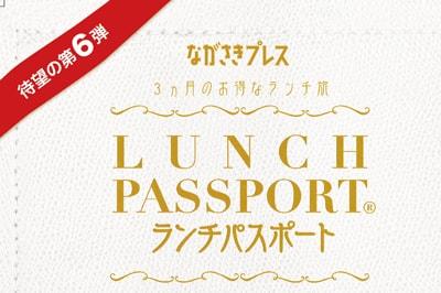 「ランチパスポート長崎 vol.6」発売中