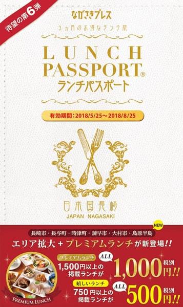 ランチパスポート長崎 Vol.6