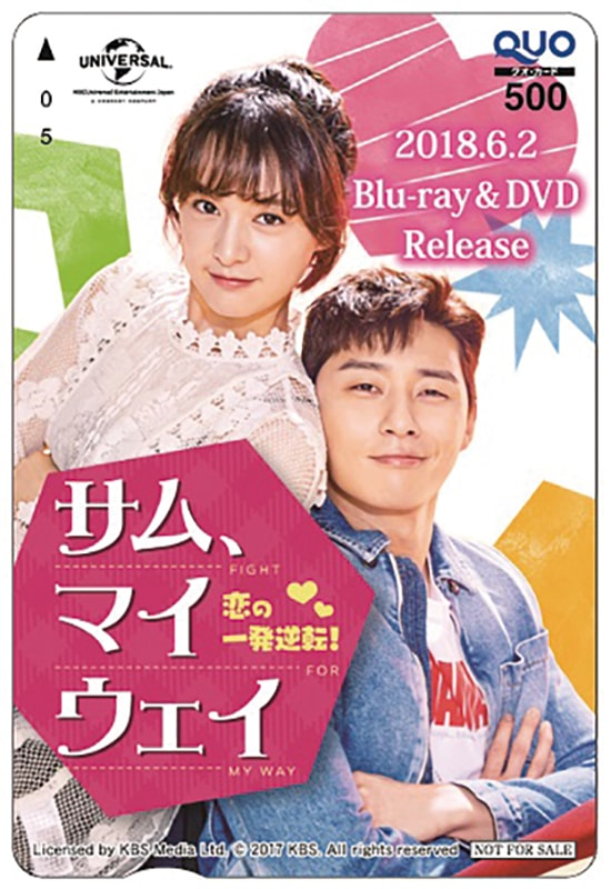 「サム、マイウェイ~恋の一発逆転!~」<br>ブルーレイ& DVDリリース記念<br>オリジナルQUOカード500円分
