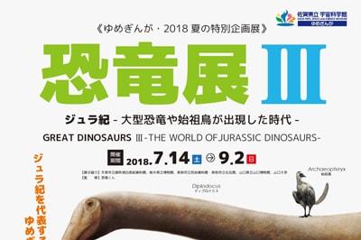 佐賀県立宇宙科学館<br>「恐竜展Ⅲ ジュラ紀‐大型恐竜や始祖鳥が出現した時代-」