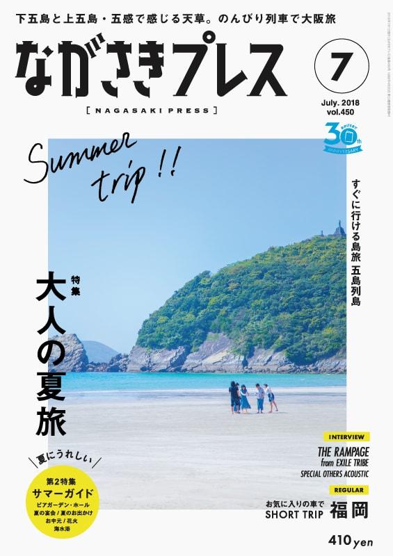 大人の夏旅(2018年7月号)